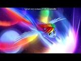 «Красивые Фото • fotiko.ru» под музыку мир пони - Мои маленькие пони: Дружба это чудо.. Picrolla